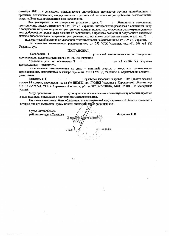 Статьи уголовного кодекса украины о порнографии